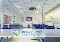 青岛安宁医院输液室