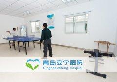青岛安宁心理医院文体娱乐室