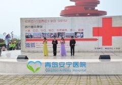 """青岛安宁心理医院援助队开展""""纪念五.八红十字日""""活动"""