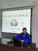 青岛安宁医院受中国海洋石油总公司邀请举办心理健康讲座