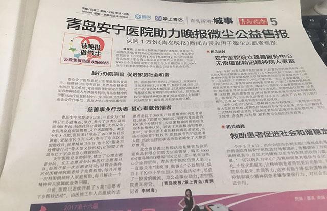 青岛安宁医院助力青岛晚报公益售报活动
