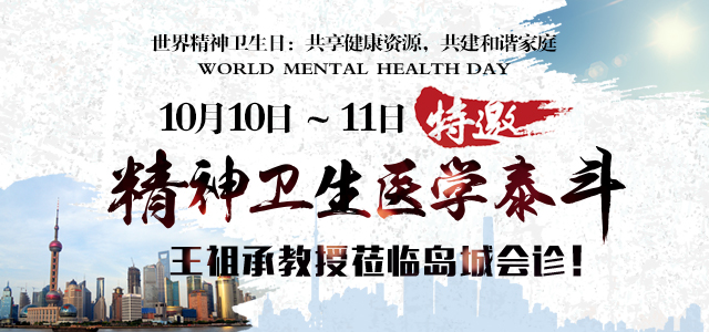 上海精神卫生中心医学泰斗王祖承来青岛安宁医院进行专家会诊